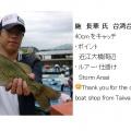 20140612琵琶湖釣遊