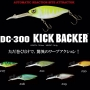 deps DC-300 KICK BACKER
