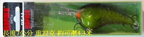 TD14- 長7公分 重22克  約可潛4.3米