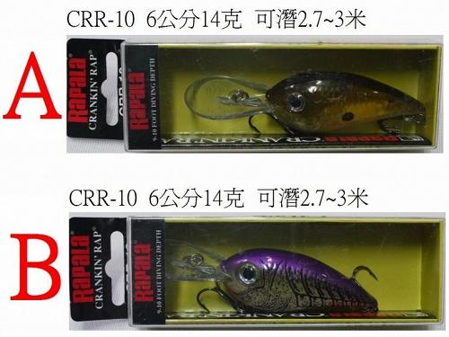 CRR-10 6公分14克 約可潛2.7-3米