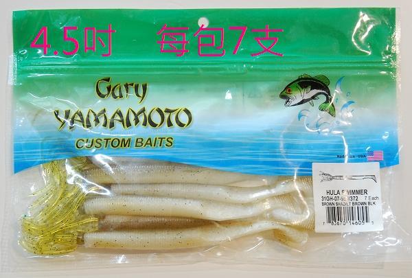 Yamamoto 4.5吋  Hula Swimmer 售完