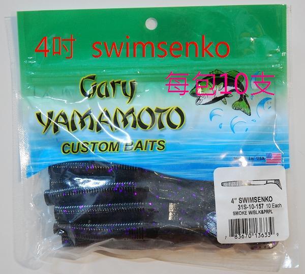 Yamamoto  4吋  Swim Senko    每包10支