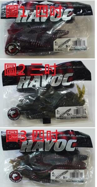 Havoc 3吋(10支)、4吋(8支) 四尾異型 售完