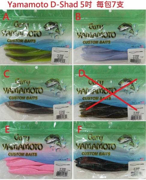 Yamamoto D-Shad 5吋 每包250元