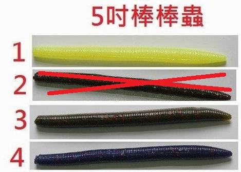 5吋棒棒蟲  每支10元